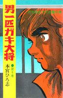 男一匹ガキ大将 (6)