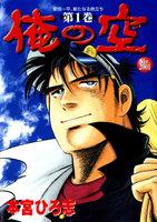 俺の空 Ver.2001 (1)