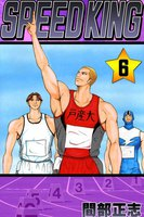 SPEED KING 6巻 - 漫画
