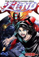 Z-END The last hero comes alive 1巻 - 漫画