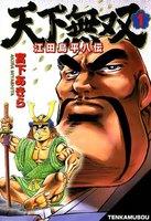 表紙『天下無双 江田島平八伝』 - 漫画