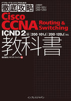 徹底攻略Cisco CCNA Routing & Switching教科書ICND2編[200-101J][200-120J]対応