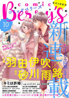 comic Berry's vol.10 - 漫画