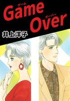 Game Over - 漫画
