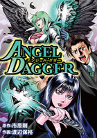 ANGEL DAGGER - 漫画