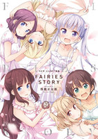 NEW GAME!画集 FAIRIES STORY - 漫画