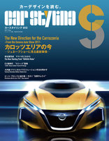 CAR STYLING Vol.12