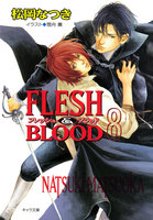 FLESH & BLOOD 8巻