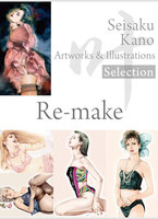 叶精作 作品集2(分冊版 4/4)Seisaku Kano Artworks & illustrations Selection - Re-make