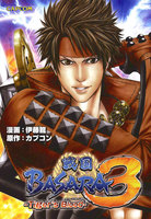 戦国BASARA3 Tiger's Blood - 漫画
