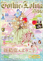 Gothic&Lolita Bible vol.63