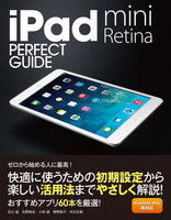 iPad mini Retina PERFECT GUIDE
