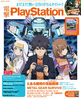電撃PlayStation Vol.657