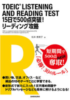TOEIC LISTENING AND READING TEST 15日で500点突破!リーディング攻略
