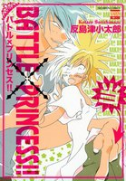BATTLE×PRINCESS!! - 漫画