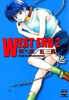 WEST END 2巻 - 漫画