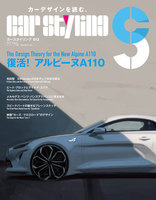 CAR STYLING Vol.13