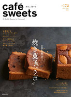 cafe-sweets(カフェスイーツ) vol.172