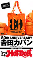 by Hot-Dog PRESS 吉田カバン PERFECT BOOK 80th ANNIVERSARY