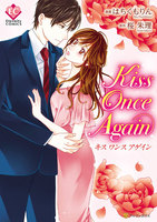kiss once again - 漫画