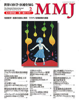 MMJ(The Mainichi Medical Journal) 2017年2月号 Vol.13 No.1