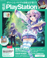 電撃PlayStation Vol.661