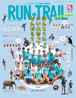 RUN + TRAIL Vol.32
