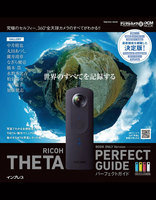 RICOH THETA パーフェクトガイド BOOK ONLY Version THETA S/m15両対応