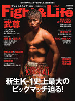 Fight&Life(ファイト&ライフ) 2018年4月号