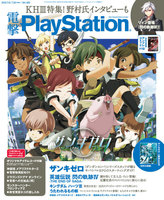 電撃PlayStation Vol.665