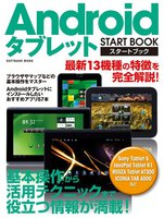 Androidタブレット スタートブック