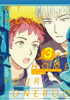 MY HOME YOUR ONEROOM 3【単話売】 - 漫画