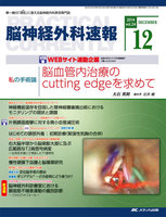 How do you teach master Neurosurgicalテクニック?(第2回) はじめての頭部外傷 初期診療(緊張性気胸の合併)