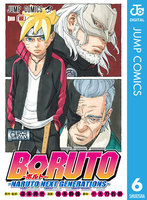 BORUTO-ボルト- -NARUTO NEXT GENERATIONS- 6巻 - 漫画