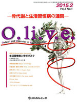 O.li.v.e. 骨代謝と生活習慣病の連関 Vol.5No.1(2015.2) Osteo Lipid Vascular & Endocrinology