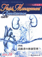 Fluid Management Renaissance Vol.6No.4(2016.10)
