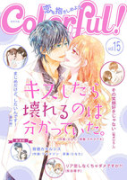 Colorful! vol.15 - 漫画