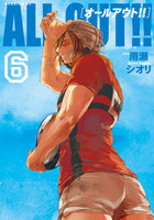 ALL OUT!! (6~10巻セット)