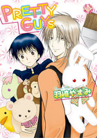 PRETTY GUYS~first love motion~【分冊版第06巻】 - 漫画