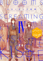 BLOOMS SCREAMING KISS ME KISS ME KISS ME 分冊版 4巻 - 漫画