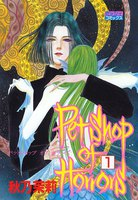 Petshop of Horrors 1巻 - 漫画