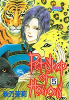 Petshop of Horrors 5巻 - 漫画