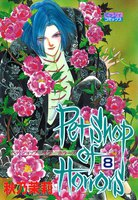 Petshop of Horrors 8巻 - 漫画