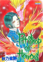 Petshop of Horrors 12巻 - 漫画