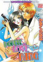 DOUBLE LOVE RING 2巻 - 漫画