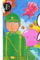 表紙『戦え!軍人くん』 - 漫画