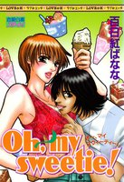 oh,my sweetie! 2巻 - 漫画