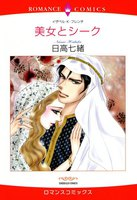 美女とシーク ―THE BEAUTY AND THE SHEIKH― - 漫画