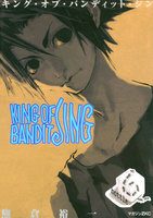 KING OF BANDIT JING 6巻 - 漫画