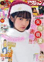 漫画アクション 2019年1/8号